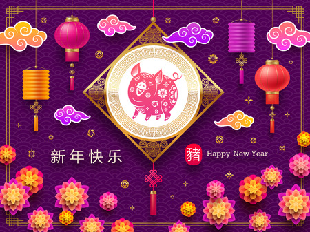 Happy Chinese 2019 new Year. Vector illustration. Chinese greeting, clouds, flowers and golden emblem with zodiac symbol of the year - pig. Vectores
