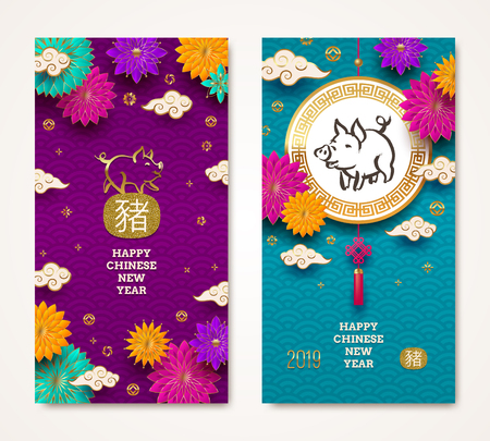 Happy Chinese 2019 new Year. Vector banners or greeting card with flowers, clouds and hand drawn zodiac symbol of the year - pig. Chinese new year greetings.