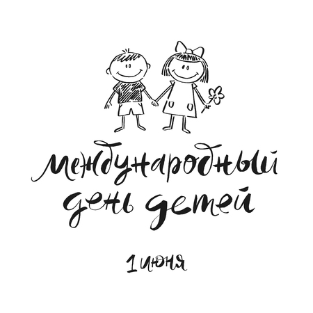 Happy Childrens day - hand drawn vector illustration. Brush calligraphy cyrillic greeting and drawn children. Vector illustration.