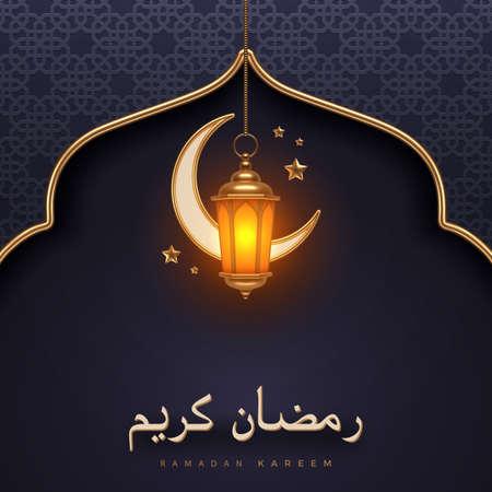 Ramadan Kareem vector illustration. Ramadan greeting card - golden islamic lantern, crescent and arch with arabic pattern. Text in arabic translates as Ramadan Kareem.