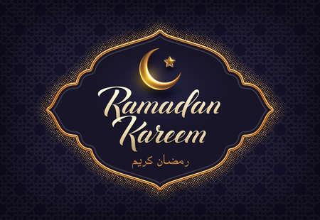 Ramadan Kareem vector illustration. Ramadan greeting card with golden crescent and frame on a arabic pattern background. Calligraphy mean Ramadan Kareem.