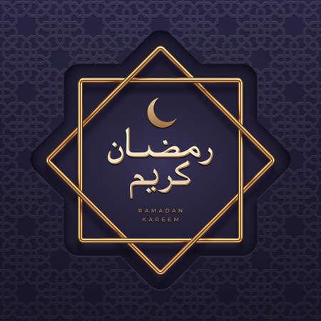 Ramadan Kareem vector illustration. Ramadan greeting card with golden frame on a arabic pattern background. Text in arabic translates as Ramadan Kareem. Ilustracja