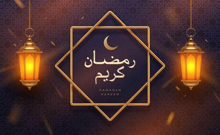 Ramadan Kareem vector illustration. Ramadan greeting card with golden frame and lantern on a arabic pattern background. Text in arabic translates as Ramadan Kareem.