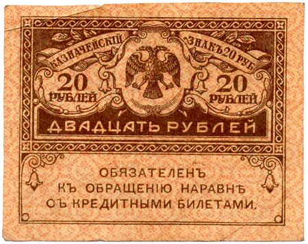 miserly: Old Russian banknote of 20 rubles in 1917-1920 year. Kerenka. Isolated on a white background. Currently not used.