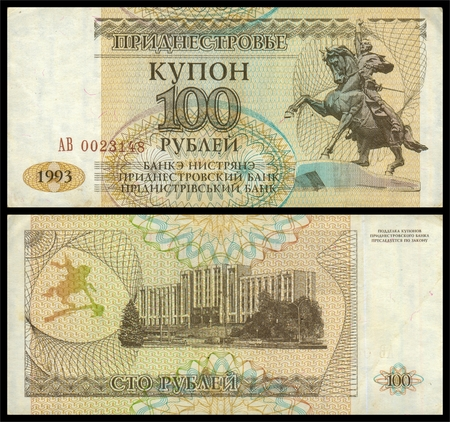 miserly: Banknote Pridnestrovian of 100 ruble in 1993. Pridnestrovian Transdnestr - unrecognized state in the territory of Moldova. Isolated on black. The front and back side. Currently not used. Stock Photo