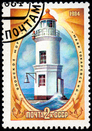 UKRAINE - CIRCA 2017: A postage stamp printed in USSR shows Tokarevsky lighthouse Japanese sea, from the series Lighthouses, circa 1984 Éditoriale