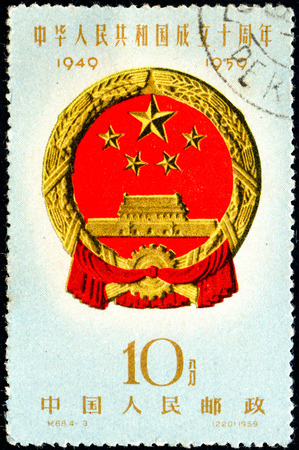 UKRAINE - CIRCA 2017: A postage stamp printed in China shows Coat of Arms and the inscription 1949 - 1959. Series: 10th anniversary of the Peoples Republic of China, circa 1959