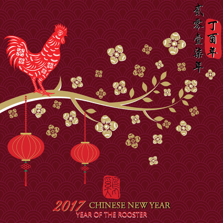 2017 Chinese New Year,Year Of The Rooster.Chinese New Year,Chinese Zodiac.Chinese Text Translation: 2017 Year Of The Rooster.Rooster. Illustration