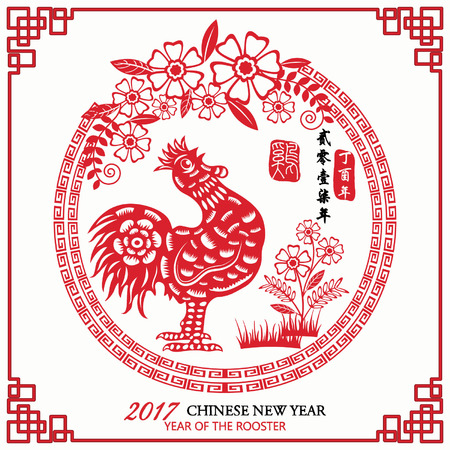 Chinese New Year Of The Rooster.2017 Lunar Chinese New Year,Chinese Zodiac. Chinese Text Translation: 2017 Year Of The Rooster / Translation