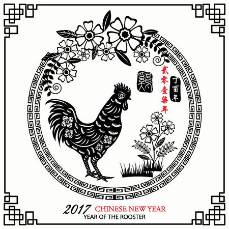 Chinese New Year Of The Rooster.Chinese New Year 2017,Chinese Zodiac. Chinese Text Translation: 2017 Year Of The Rooster  Translation  ei ling yi qi nian  : Propitious