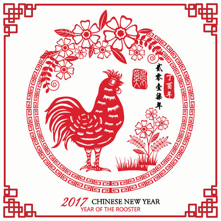 Chinese New Year Of The Rooster.2017 Lunar Chinese New Year,Chinese Zodiac. Chinese Text Translation: 2017 Year Of The Rooster