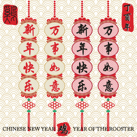 2017 Chinese New Year,Chinese Zodiac.Stamps Translation:Vintage Rooster Calligraphy.Translation Xin Nian Kuai Le  ,Wan Shi Ru Yi  :Propitious Illustration