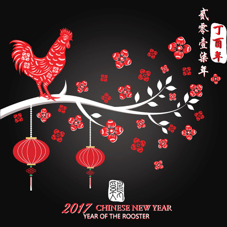 2017 Chinese New Year,Year Of The Rooster. Chinese New Year,Chinese Zodiac. Chinese Text Translation: 2017 Year Of The Rooster. Flower Branches on Black Backdrop