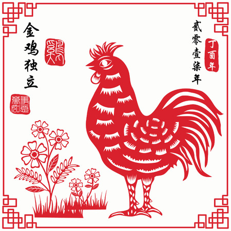 Chinese Year Of The Rooster. Stamps Translation:Vintage Rooster Calligraphy / Chinese Text Translation:2017 Year Of The Rooster / Translation