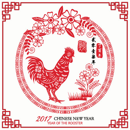 chinese script: Chinese New Year Of The Rooster 2017