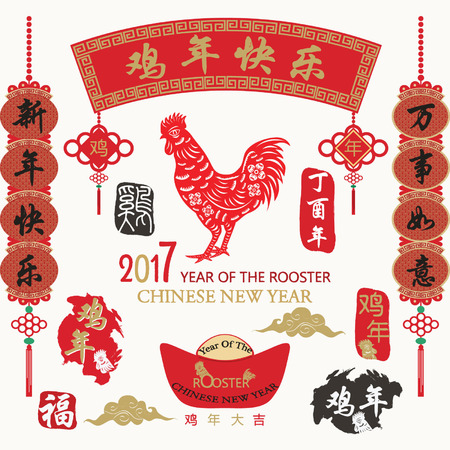 wan: ear of the Rooster 2017 Chinese New Year.Stamps Translation:Vintage Rooster Calligraphy Chinese Text Translation: 2017 Year Of The Rooster Translation Ji Nian Kuai Le Wan Shi Ru Yi :Propitious