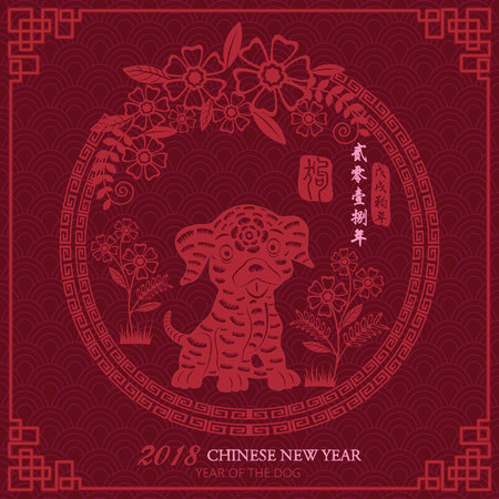 2018 Lunar Chinese New Year Of The Dog.