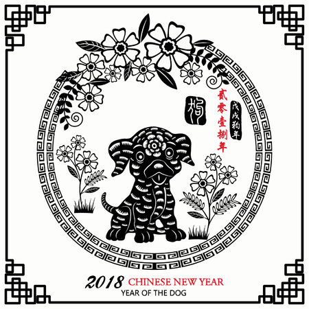 Chinese New Year Of The Dog.2018 Lunar Chinese New Year. Stock Vector - 95035379
