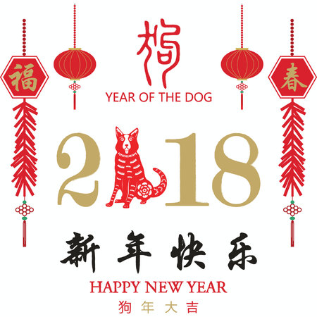Chinese New Year Of The Dog 2018 Collections. Stock Vector - 95035652