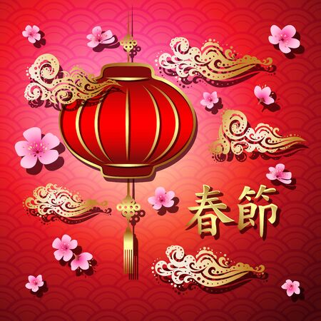Traditional Chinese New Year Red Lantern.