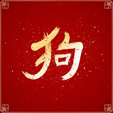 Chinese New Year 2018. Year of the yellow earth dog. Chinese zodiac. Eastern horoscope. Eastern calligraphy. A hieroglyph, a dog symbol on a red background with a pattern. Vector illustration Illustration