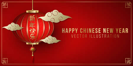 Happy Chinese New Year. Hanging traditional realistic red lantern with glitter in frame. Gold hieroglyph and clouds. Festive background. Vector illustration. EPS 10.