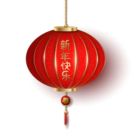 Hanging Chinese traditional realistic red lantern with glitter isolated on white background. Happy New Year. Golden hieroglyph. Vector illustration. EPS 10.