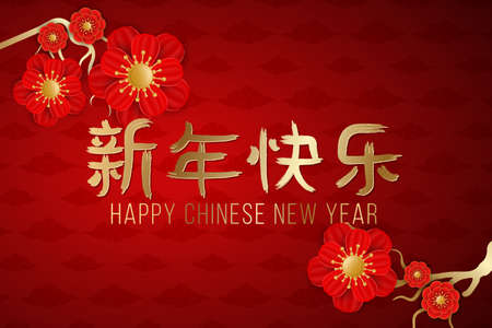 Happy Chinese New Year brochure. Wealthy, elegant design with blooming red and gold flowers on a background with a Chinese traditional pattern of clouds. Festive banner. Vector illustration.  イラスト・ベクター素材