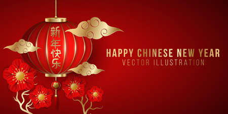 Happy Chinese New Year brochure. Wealthy, elegant design with blooming flowers and hanging lantern on a red background with a Chinese traditional clouds. Vector illustration.