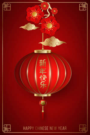 Happy Chinese New Year poster. Wealthy, elegant design with blooming flowers and hanging lantern on a red background with a Chinese traditional clouds. Vector illustration.