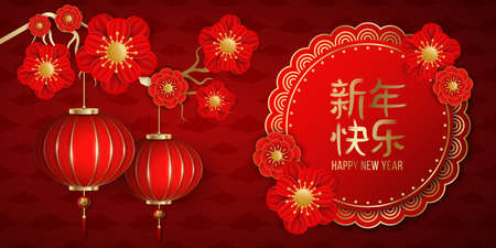 Happy Chinese New Year. Wealthy, elegant design banner with blooming flowers and hanging lantern on a red background with pattern of clouds. Vector illustration