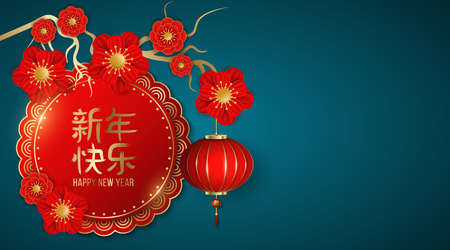 Happy Chinese New Year. Wealthy banner decorated with blooming flowers and hanging traditional lantern on a blue background. Vector illustration