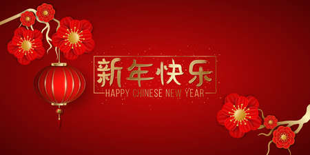 Happy Chinese New Year. Wealthy, elegant template with blooming flowers and hanging lantern on a red background. Vector illustration