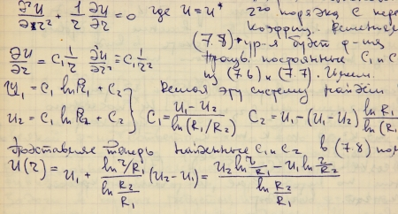 Page of old textured vintage paper with the calculation of the higher mathematics photo