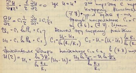 matematik: Yüksek matematik hesaplama ile eski dokulu kağıt Sayfa Stok Fotoğraf