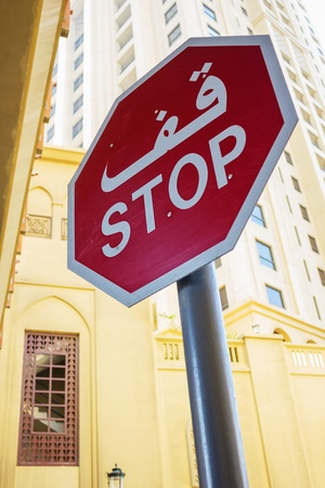 nformation: Arabic road sign STOP Stock Photo
