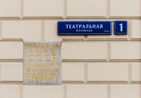 MOSCOW, RUSSIA - JUNE 4, 2018: Street signs Theater square, house number 1, Here it was decided to form the Union of Soviet Socialist Republics