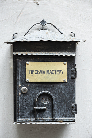 Mailbox with inscription Mails to Master, in Moscow, Russia