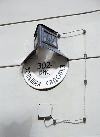 MOSCOW, RUSSIA - June 6, 2018: Vintage hanging metal plaque with house number with writing Museum of Bulgakov on the museum of the famous Russian writer Mikhail Bulgakov