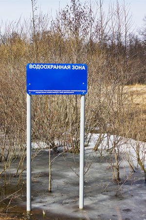woodsy: Banner reading  Water security zone  in the woods  Russia