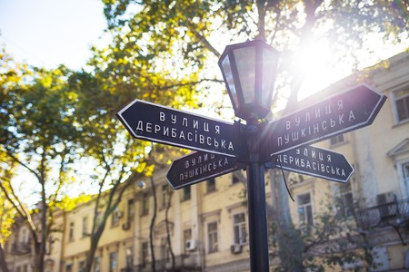 Ukraine. The streets of the beautiful city of Odessa Stock Photo
