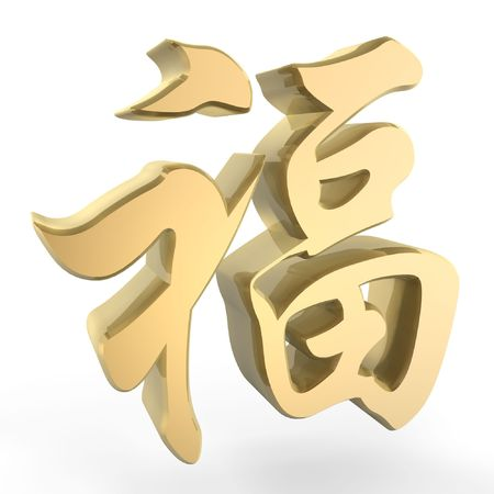 golden lucky (health,happy,wealth) character in chinese on white background Stock Photo