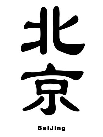 chinese word: Beijing isolated on white background