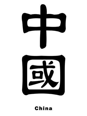 china background: chinese word: China isolated on white background