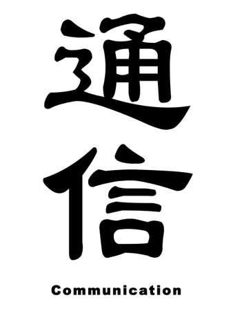 telecommunicate: chinese word:Communication isolated on white background Stock Photo