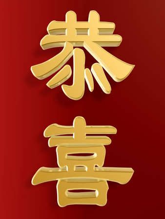 prosit: gold chinese word: congratulate isolated on red background