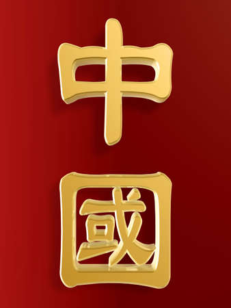 gold chinese word: China isolated on red background Stock Photo - 2836206