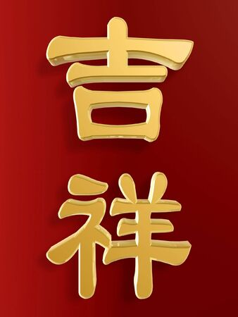 auspicious: gold chinese word: auspicious (lucky) isolated on red background