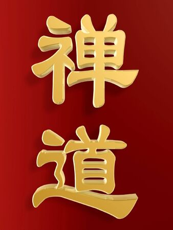 gold chinese word: Zen Tao isolated on red background Stock Photo - 2836211