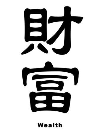 Chino palabra: Riqueza aisladas sobre fondo blanco Foto de archivo - 3220870